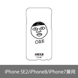 俺スマホケース (iPhone SE2/iPhone8/iPhone7兼用) 〈「本橋兄弟 (4)」発売記念フェア〉