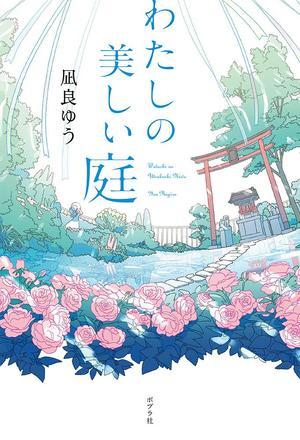 【著者サイン本】わたしの美しい庭