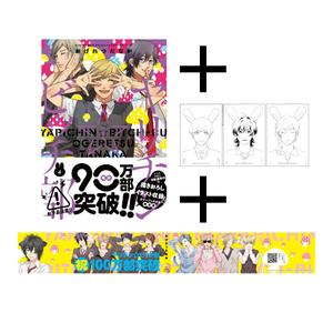 【TORICO限定帯付き】ヤリチン☆ビッチ部(4) 限定版【有償特典B付き】