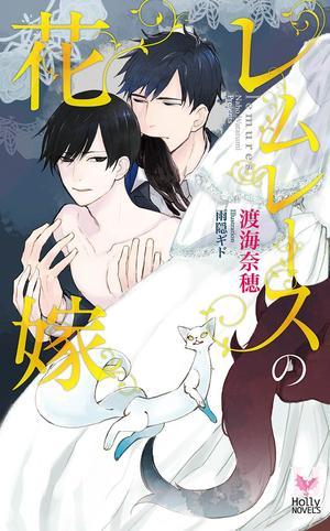 【著者サイン本】レムレースの花嫁