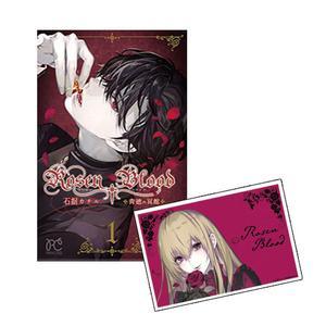 【著者サイン本】Rosen Blood~背徳の冥館~(1)【有償特典付き】<マンガ展ストア限定クリアカード付き>