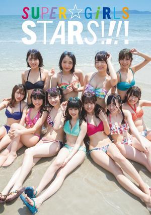 【著者サイン本】SUPER☆GiRLS写真集「STARS!!!!」(石丸千賀サイン本)
