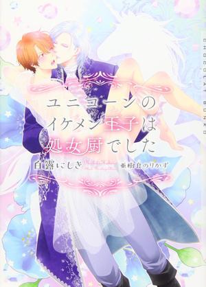 【著者サイン本】ユニコーンのイケメン王子は処女厨でした