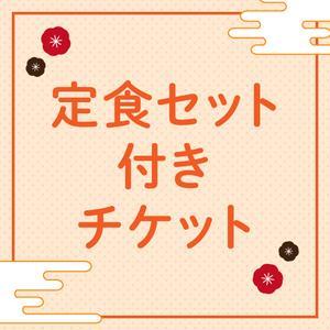 <11/14-5>定食セット付きチケット