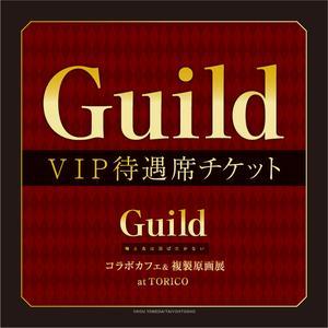<3/1-1>「Guild」VIP待遇席チケット