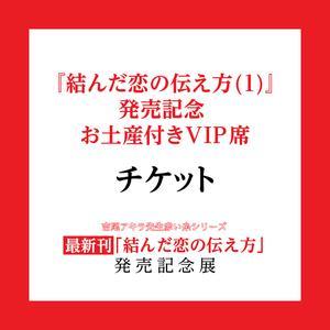 <9/14-2>「『結んだ恋の伝え方(1)』発売記念 お土産付きVIP席」チケット