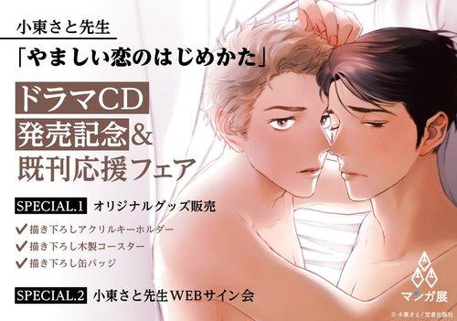 小東さと先生「やましい恋のはじめかた」ドラマCD発売記念&既刊応援フェア