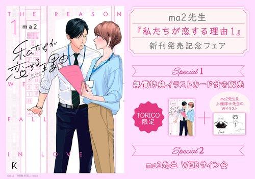 ma2先生『私たちが恋する理由 1』新刊発売記念フェア