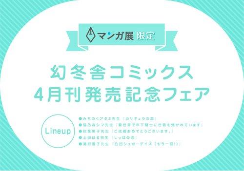 幻冬舎コミックス4月刊発売記念フェア