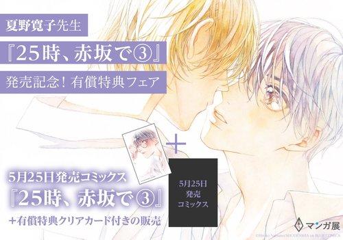 夏野寛子先生『25時、赤坂で③』発売記念!有償特典フェア