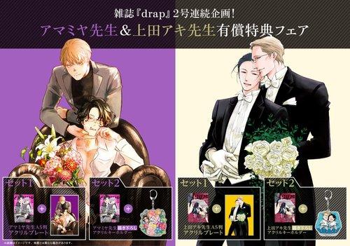 雑誌『drap』2号連続企画!アマミヤ先生&上田アキ先生有償特典フェア