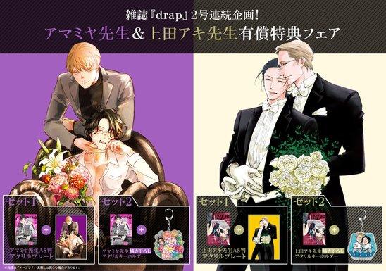 雑誌『drap』2号連続企画!アマミヤ先生&上田アキ先生有償特典フェアの画像
