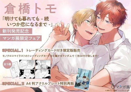 倉橋トモ先生「明けても暮れても -続 いつか恋になるまで-」新刊発売記念マンガ展限定フェア