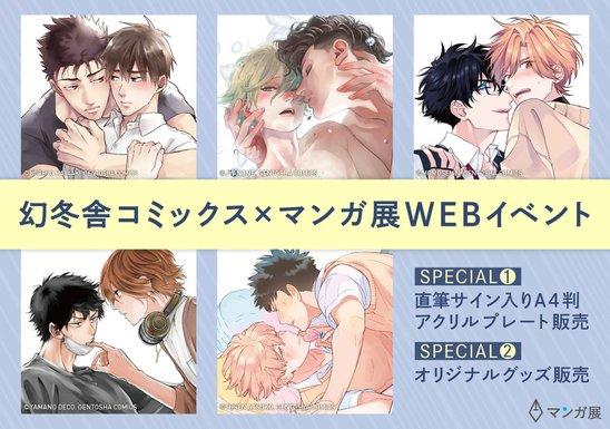 幻冬舎コミックス×マンガ展WEBイベントの画像