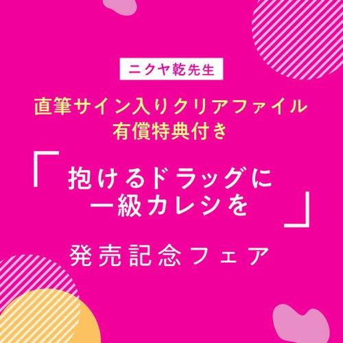 ニクヤ乾先生直筆サイン入りクリアファイル有償特典付き「抱けるドラッグに一級カレシを」発売記念フェア