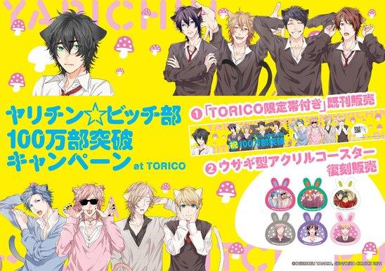 「ヤリチン☆ビッチ部」100万部突破キャンペーン at TORICOの画像