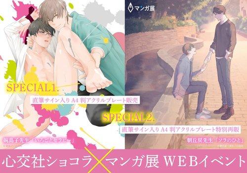 心交社ショコラ×マンガ展WEBイベント