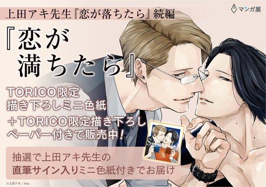 上田アキ先生「恋が満ちたら 小冊子付き初回限定版」発売記念~有償特典付きフェア~の画像