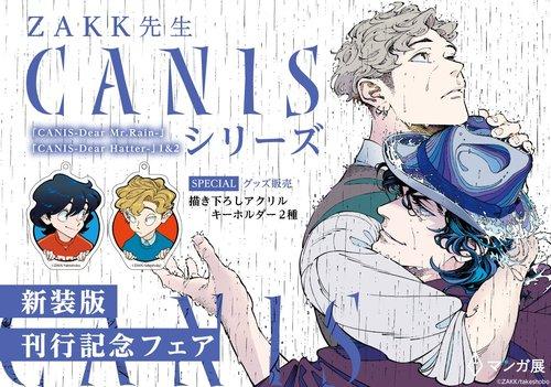 ZAKK先生「CANISシリーズ」新装版刊行記念フェア