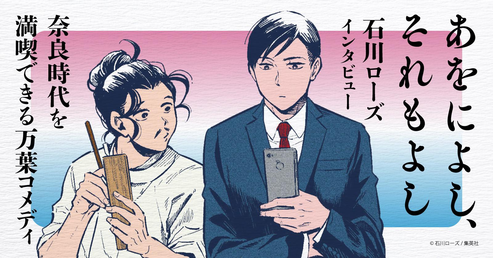 奈良時代を満喫できる万葉コメディ「あをによし、それもよし」石川ローズ