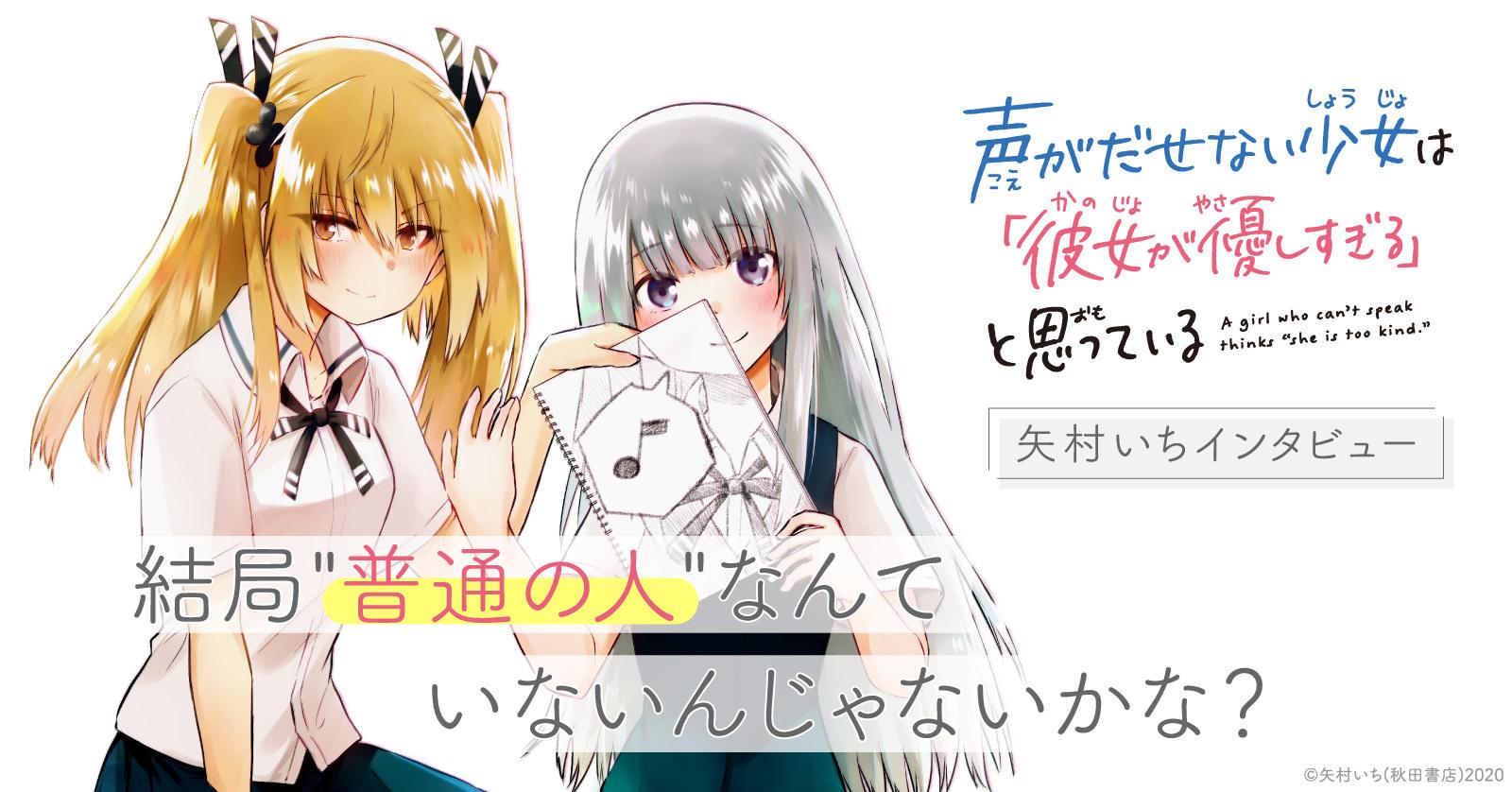 """結局""""普通の人""""なんていないんじゃないかな?『声がだせない少女は「彼女が優しすぎる」と思っている』矢村いち"""