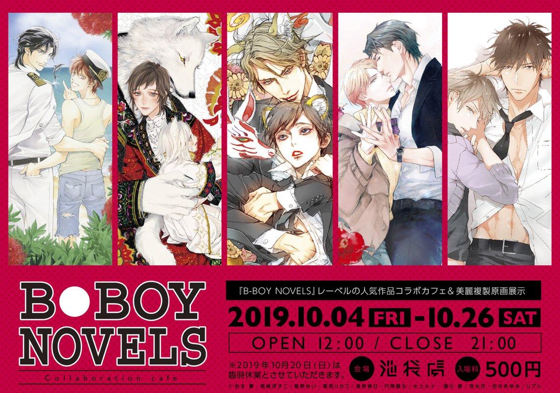 『B-BOY NOVELS』×池袋虜