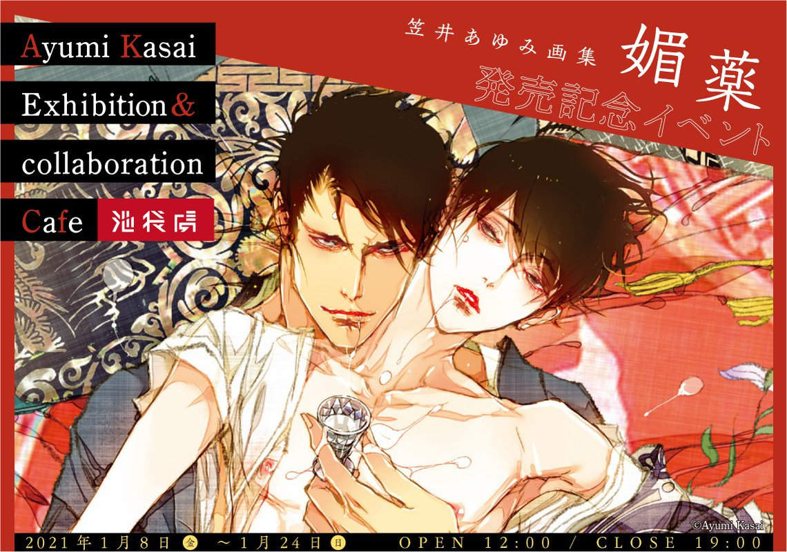 Ayumi Kasai Exhibition & collaboration Cafe ー笠井あゆみ画集『媚薬』発売記念イベントー
