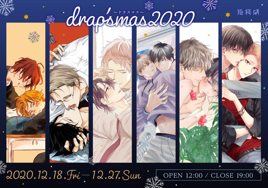 drap'smas ~ドラスマス~ 2020