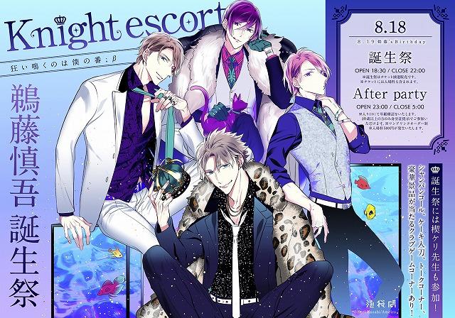 Knight escort-鵜藤慎吾 誕生祭-
