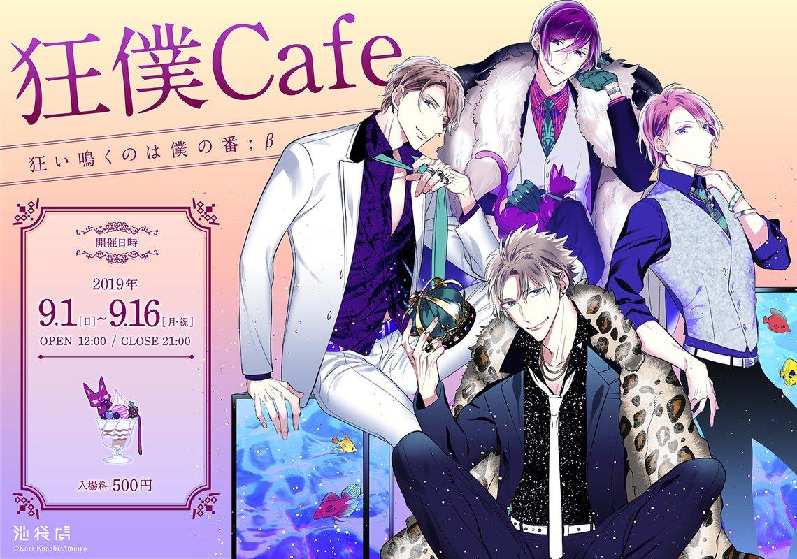 狂僕Cafe in 池袋虜