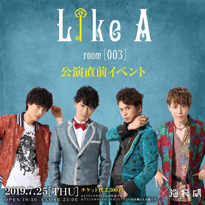 『Like A』 room [003] 公演直前イベント