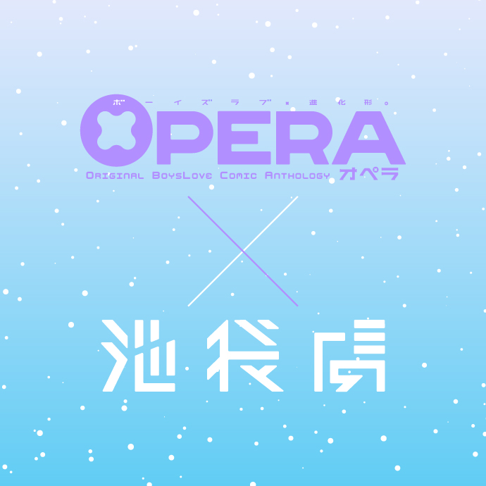 『OPERA』×池袋虜