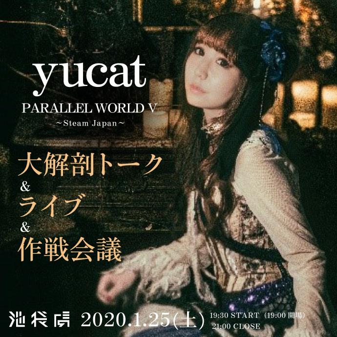 PARALLEL WORLD Ⅴ〜Steam Japan〜大解剖トーク&ライブ&作戦会議