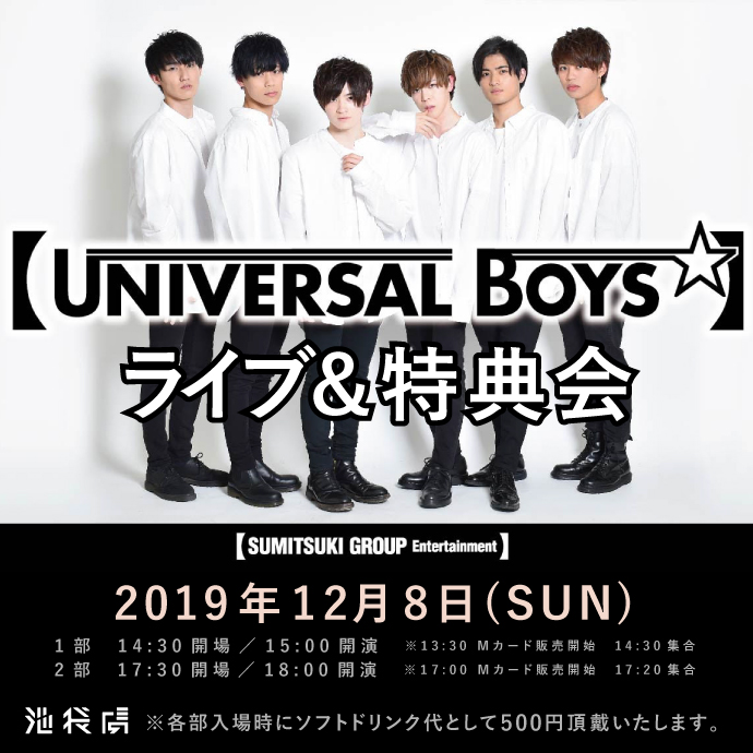 【UNIVERSAL BOYS】 ライブ&特典会