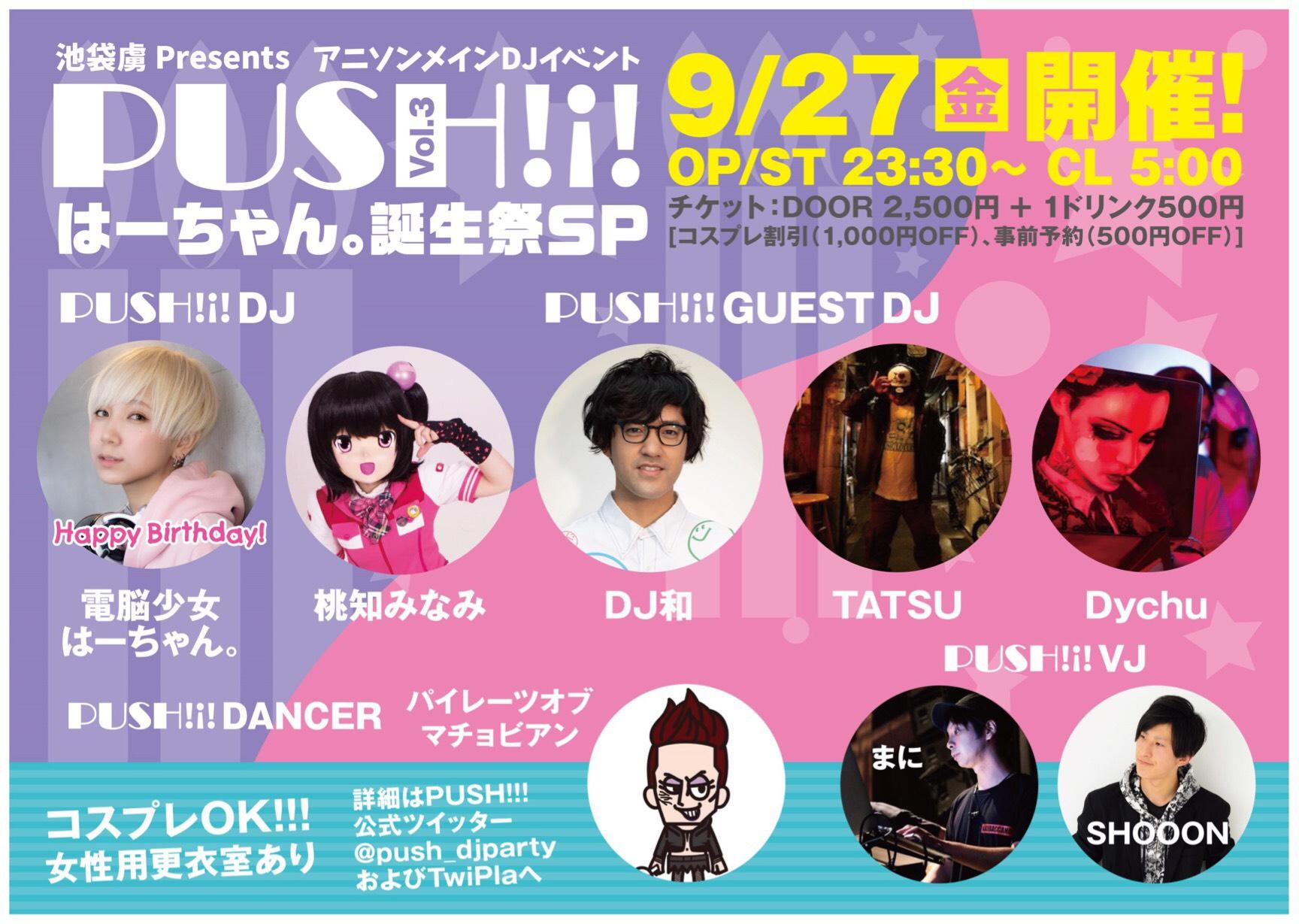 PUSH!!! vol 3