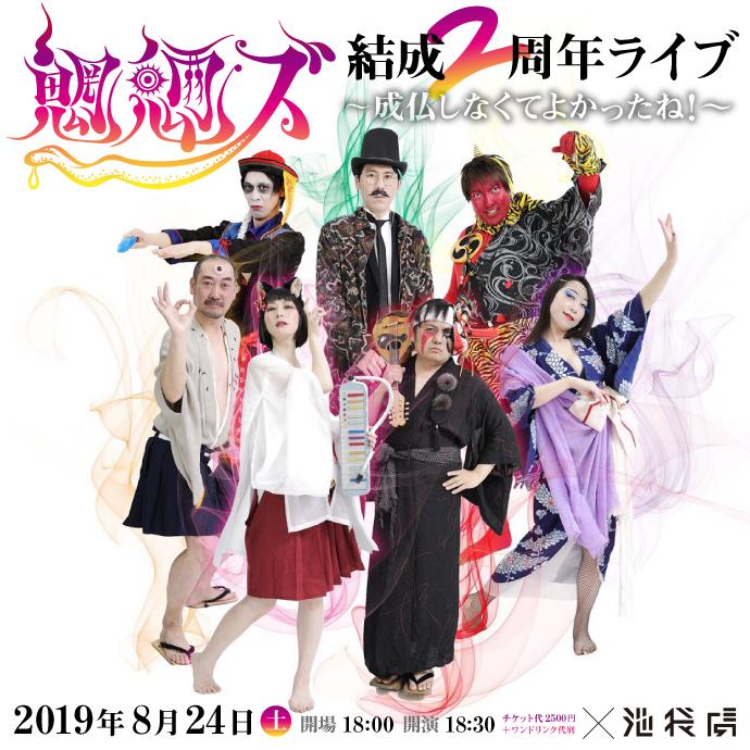 魍魎ズ結成2周年ライブ〜成仏しなくてよかったね!〜