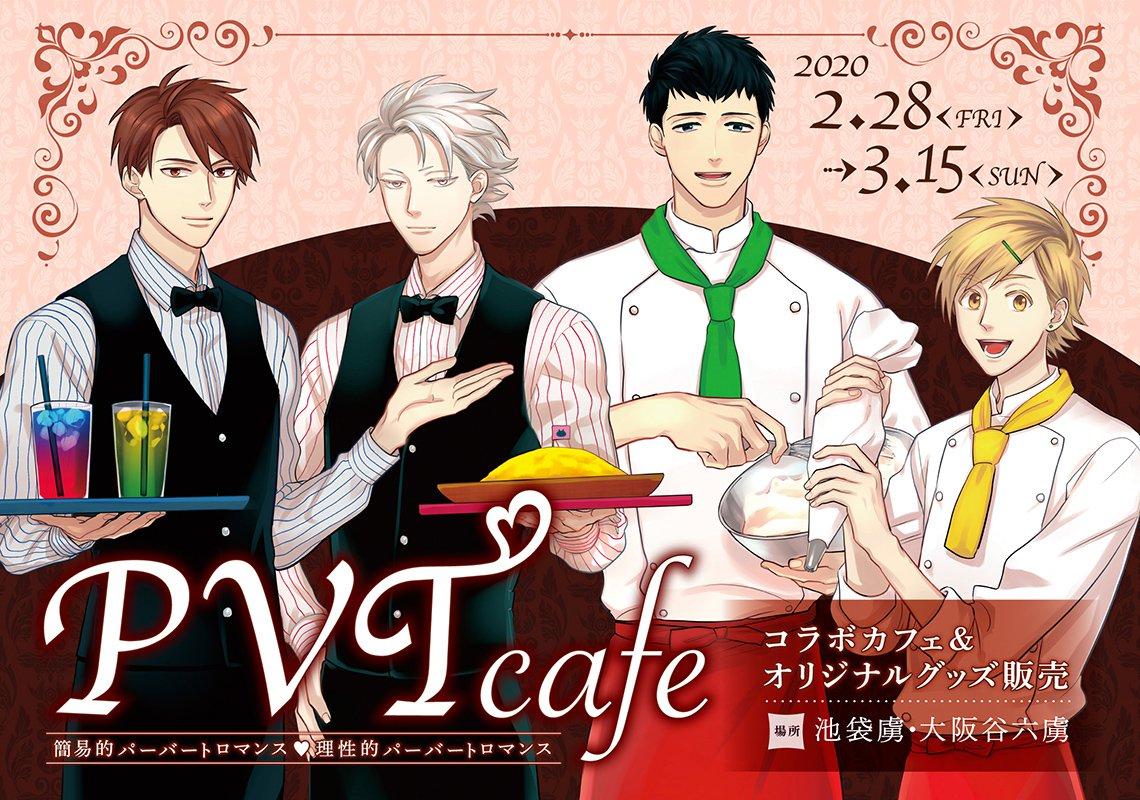 PVT cafe【池袋虜】