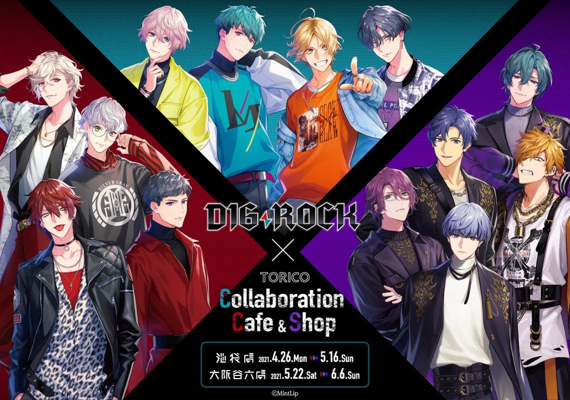 DIG-ROCK×TORICO Collaboration Cafe & Shop