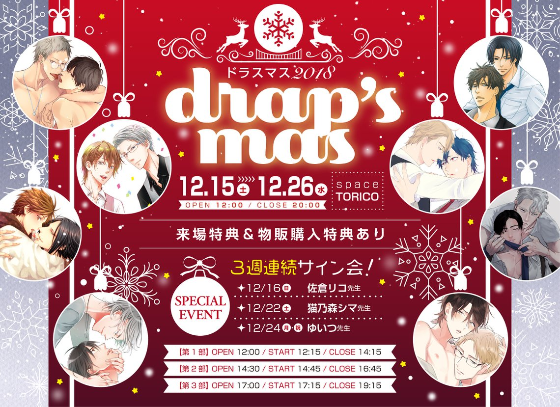https://d1qjlssvz4u32r.cloudfront.net/media/uploads/site-7/event/drapsmas2018/drapsmas2018_main.jpg