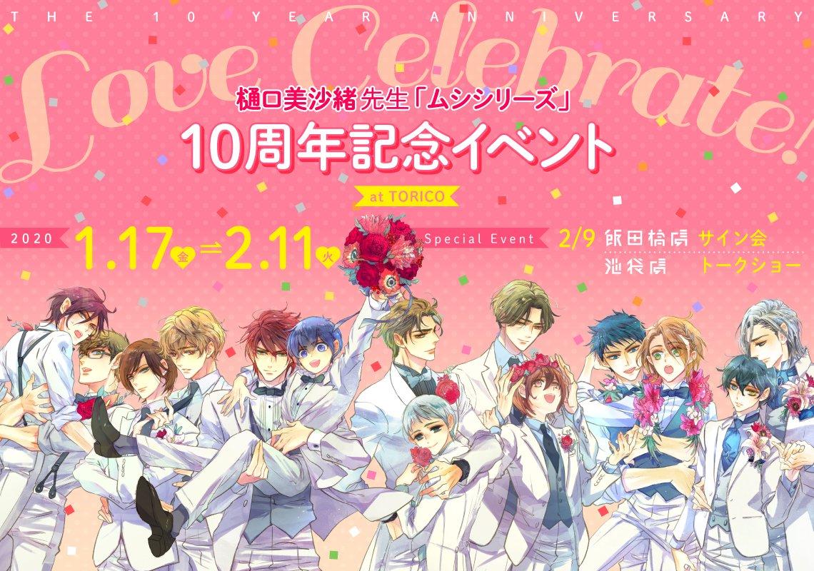 Love Celebrate! ~樋口美沙緒先生「ムシシリーズ」10周年記念イベント at TORICO~