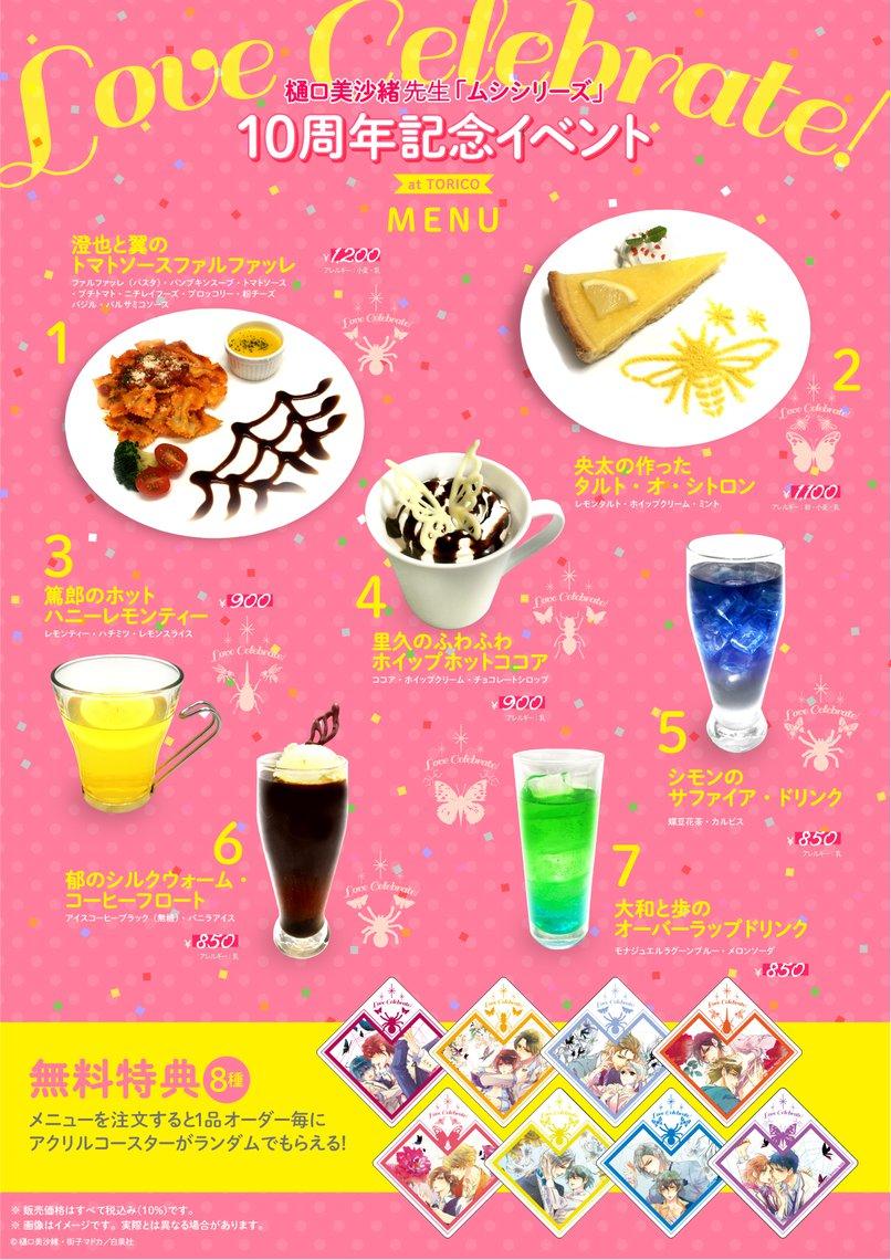 Love Celebrate! ~樋口美沙緒先生「ムシシリーズ」10周年記念イベント at TORICO~コラボメニュー