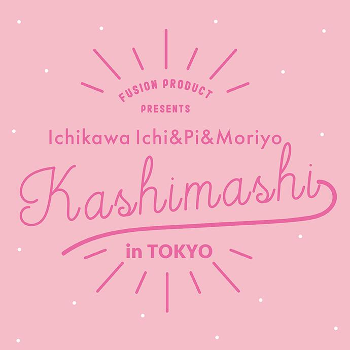 『いちかわ壱&ぴい&森世 かしましティーパーティー in 東京』×池袋虜