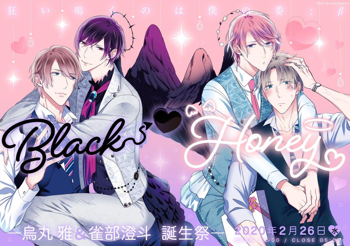 Black♥Honey―烏丸 雅&雀部澄斗 誕生祭―