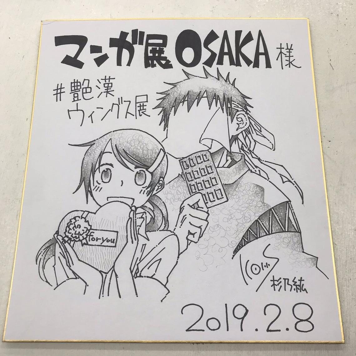【大阪】「艶漢」& Freshウィングス展