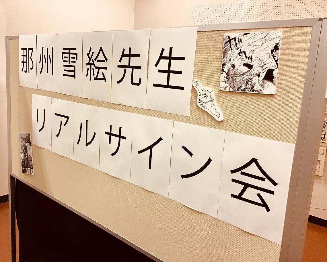 【東京&大阪】那州雪絵画業33周年&「八百夜 1巻」発売記念~原画展&サイン会~