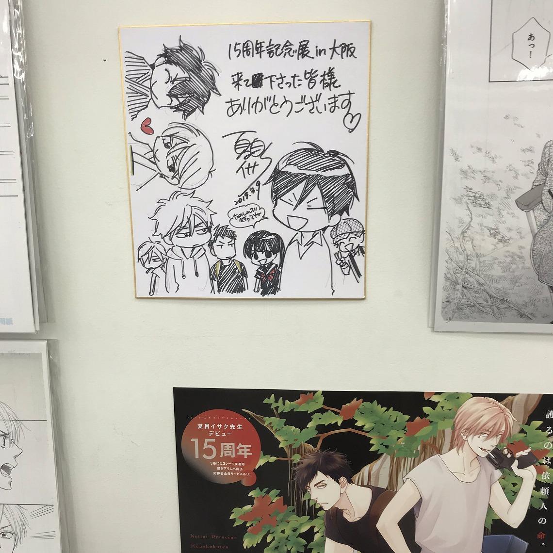 夏目イサク デビュー15周年記念展 in 大阪