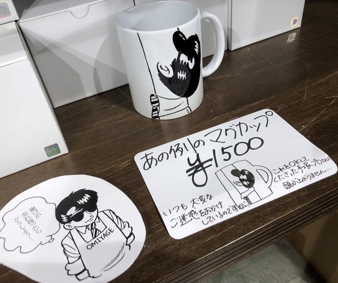#こんなブラック・ジャックはイヤだ展 in 大阪 / つのがい先生サイン会