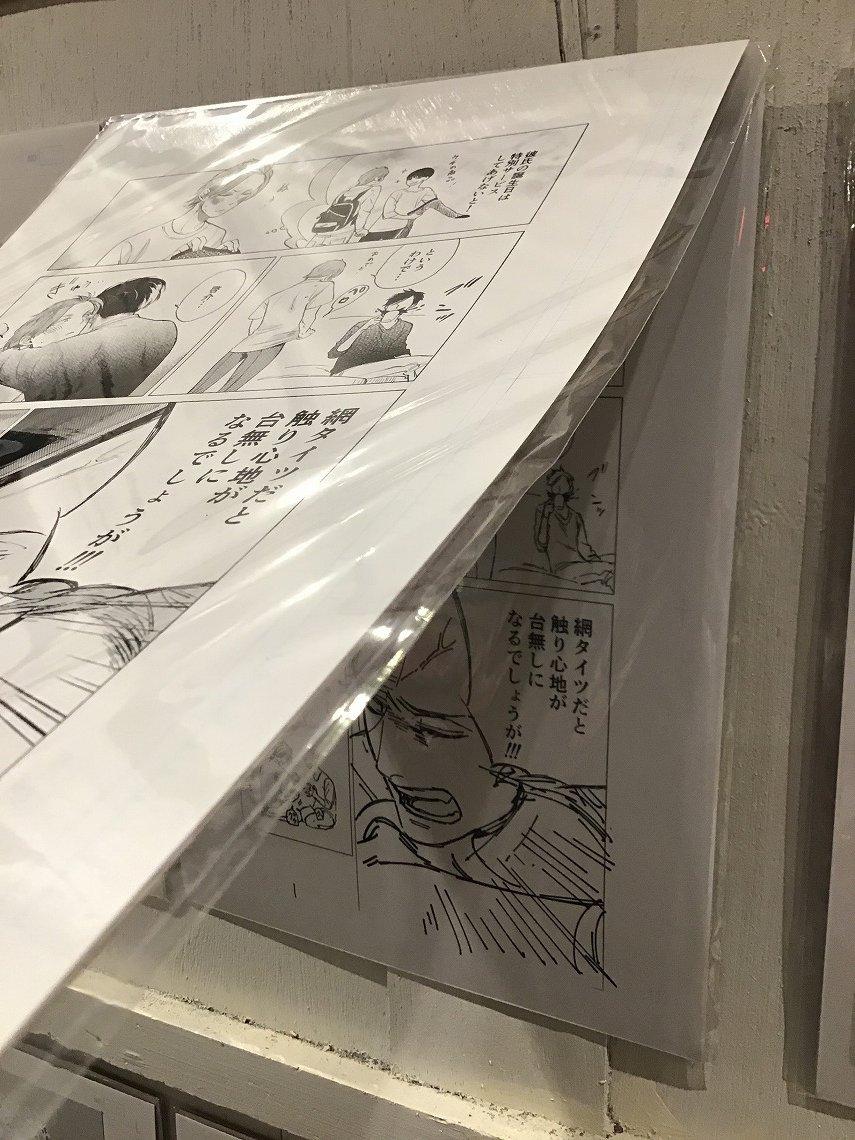 スカーレット・ベリ子先生デビュー11周年記念展&コラボカフェin大阪谷六虜