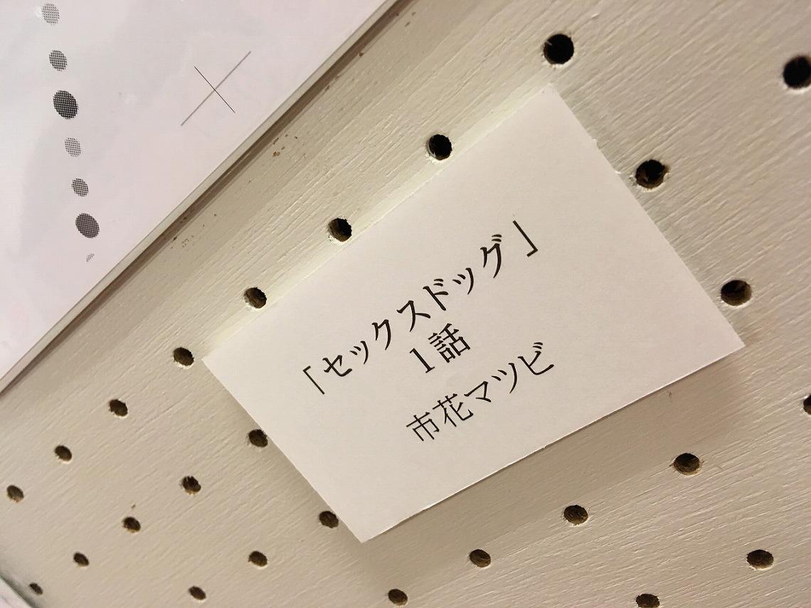 drap milk7周年&市花マツビ初サイン会 ~あわてんぼうのホワイトドラスマス~