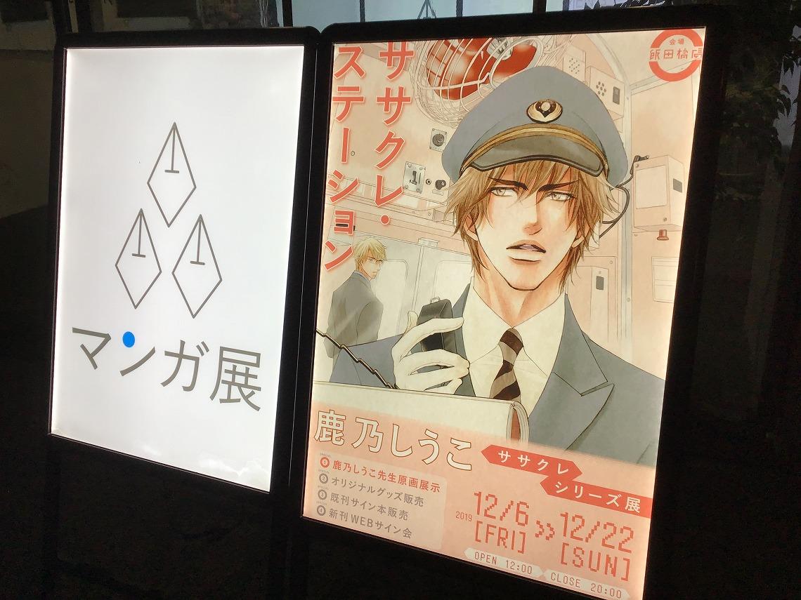 ササクレ・ステーション~鹿乃しうこササクレシリーズ展~